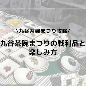 九谷陶芸村・茶碗まつりの戦利品!カワイイ掘り出し物の見つけ方は?