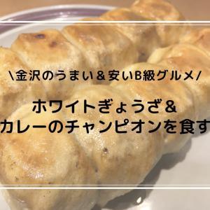 金沢で美味しい&安いB級グルメ!ホワイト餃子とカレーのチャンピオンを食す