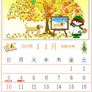 美しい黄葉・紅葉の「ワード絵カレンダー・2019年11月」作品