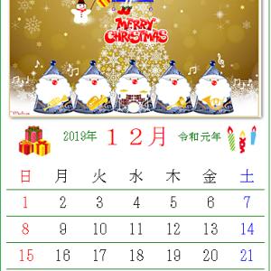 美しいクリスマスツリーの「ワード絵カレンダー・2019年12月」作品