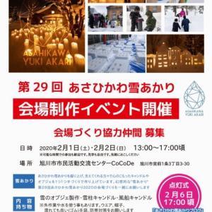 「第29回 あさひかわ雪あかり2020」のお知らせです。