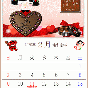 可愛いハート型チョコレートの「ワード絵カレンダー・2020年2月」作品