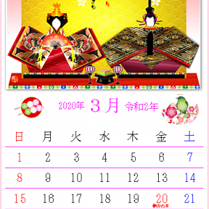 豪華なお雛様の「ワード絵カレンダー・2020年3月」作品