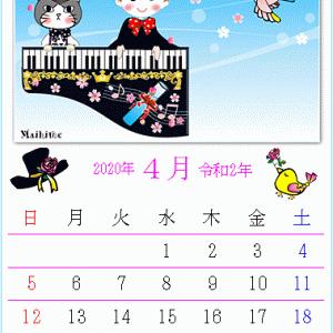 ひらひら桜のはなびら「ワード絵カレンダー・2020年4月」作品