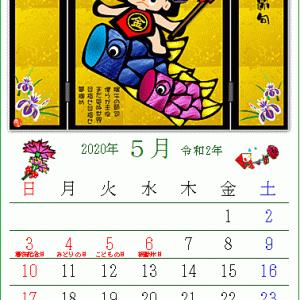 凛々しい金太郎さんの「ワード絵カレンダー・2020年5月」作品