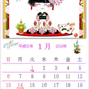 新しい春・笑顔の鬼さんの 「ワード絵カレンダー・2019年1月・2月」作品