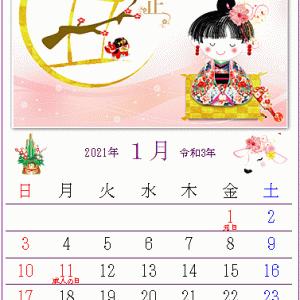 おしゃれな文字(丑)の「ワード絵カレンダー・2021年1月」作品