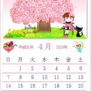 美しい桜の「ワード絵カレンダー・2019年4月」作品