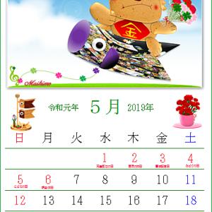 元気いっぱい金太郎さん「ワード絵カレンダー・2019年5月」作品