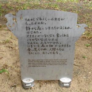七条緑道・あべ弘士さんの「エゾオオカミ物語」モニュメント・つづき(その2)