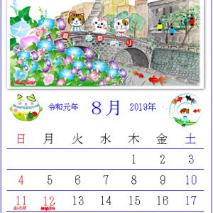 朝顔と眼鏡橋の「ワード絵カレンダー・2019年8月」作品