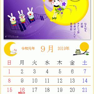 お月見・ロマンチック音楽祭「ワード絵カレンダー・2019年9月」作品