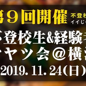 【11/24(日)横浜】不登校生・不登校経験者を中心とした集い「オヤツ会」【ご案内】