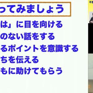 【ご視聴下さい】保護者向け オンラインセミナー【2/23配信】
