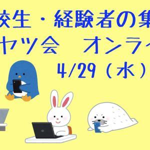 不登校生・経験者の集い「オヤツ会」をオンラインで《4/29(水)15時》