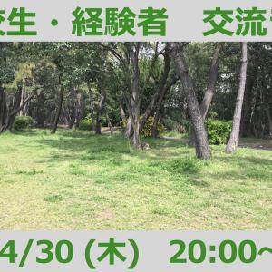不登校生・経験者との交流ライブ 4/30(木)20時