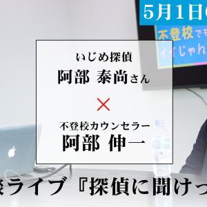 """対談ライブ """"いじめ探偵"""" 阿部泰尚さん「探偵さんに聞こう!」【5/1(金)15時】"""