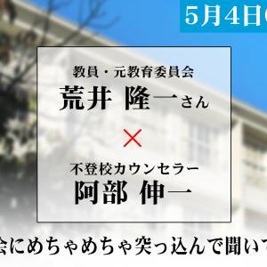 対談ライブ「教育委員会に聞いてみよう」 荒井隆一さん《5/4(月)11時》