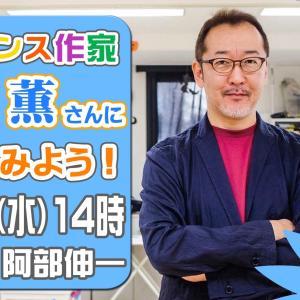 竹内薫さん(サイエンス作家)とオンライン対談をさせていただきます