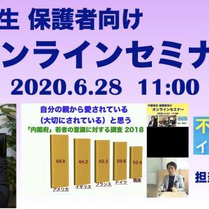 保護者向けオンラインセミナー《6/28(日)11:00》
