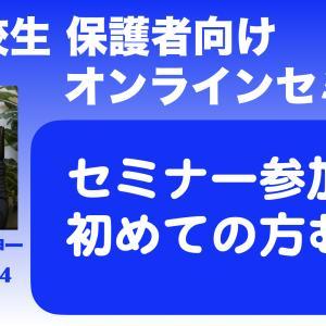 11月のオンラインセミナー&会場セミナー【ご案内】