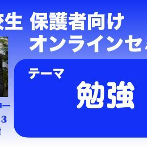 不登校生 保護者向けオンラインセミナー 3/13(土)配信します【ご案内】