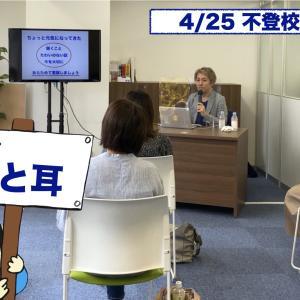 不登校生 保護者向けセミナー@横浜 4/25(日)【ご案内】