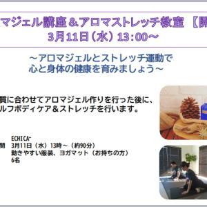 3月11日㈬13時~アロマジェル講座&アロマストレッチ教室【開催】