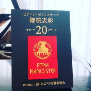 「弾けない自分」は嫌だった~ピティナピアノステップ、20回継続表彰いただきました