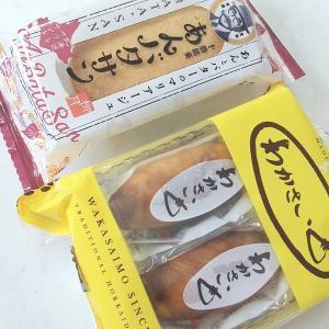 北海道に住んで 北海道のおみやげを味わう