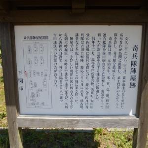 奇兵隊陣屋跡(山口県下関市吉田)