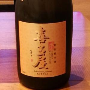 日本酒☆特別純米酒喜多屋プレミアム