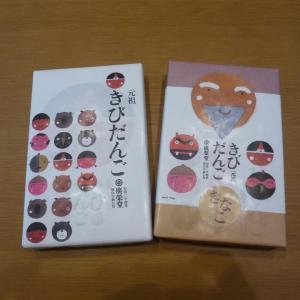 岡山県のお土産定番「きびだんご」