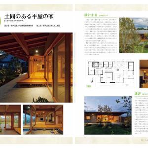 011メモ 「2021ぐんまの家」設計・建設コンクール「土間のある平屋の家」が優秀賞を受賞しました。
