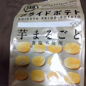 あえて食塩を使わない芋味のポテトチップス