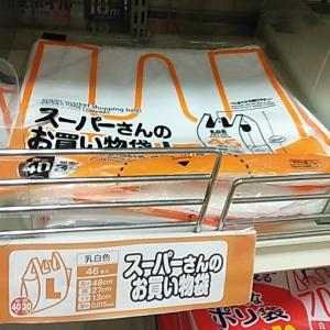 スーパーさんのお買い物袋