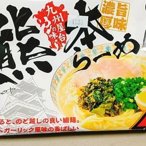 九州物産展で買ってみたら美味しかった