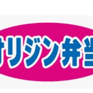 オリジン弁当の絶対的なオススメ品!!