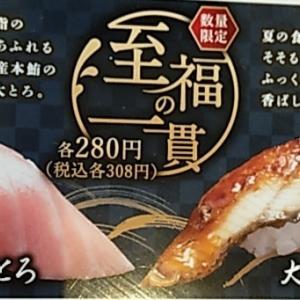 土用の丑の日は、はま寿司の至福の一貫