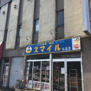【スマイル札幌店 今月で山二会館での営業を終了します。10年間本当にありがとうございました。】