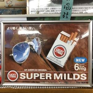 【只今山ニ会館営業終了の為に店内全品売り尽くし中 ~そういえばタバコも値上がりしたんですよね~】