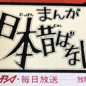 『ホントに怖かった日本昔ばなし』