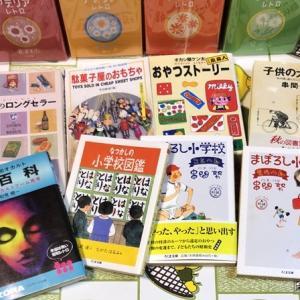 『スマイル札幌店、色々な本を並べはじめました』