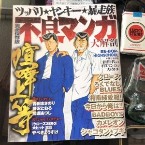 『BE-BOP RETRO BLOG ~歴代不良漫画大解剖~』