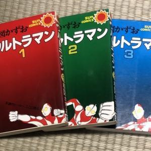 【休みの間は本を読む ~コレは怖いウルトラマン~】