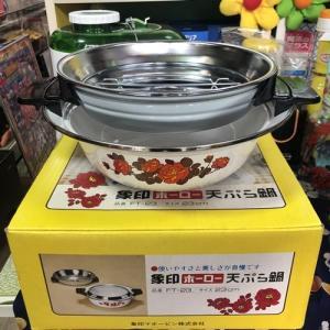 【使いやすさと美しさが自慢の象印ホーロー天ぷら鍋】