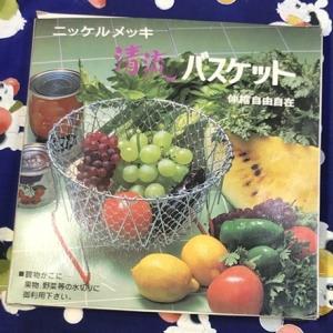 【食欲の秋に色々便利な清流バスケット】