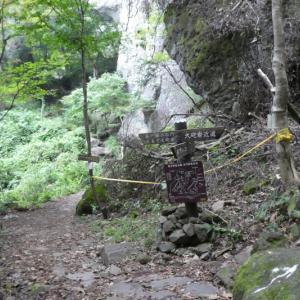 日本二百名山  妙義山   第一・第二 石門通過