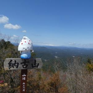 アカヤシオ満開  納古山 (632.9M)    山頂・下山 編