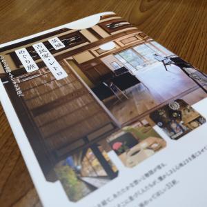 『茨城 古民家・レトロめぐり旅』